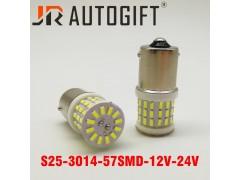 Светодиод JR Autogift 12-24v T25 57SMD 3014 керамика 1 конт. белый