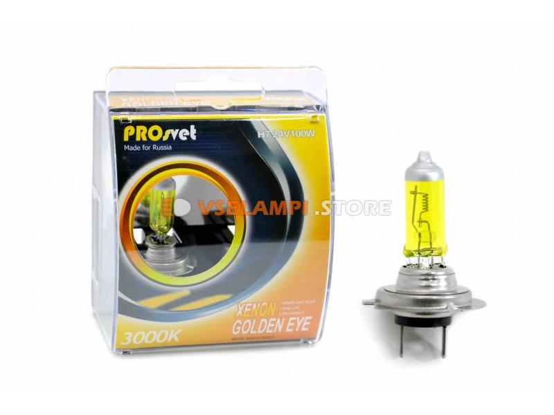 Галогенные лампы PROsvet Yellow 24V комплект 2шт. - цоколь H1