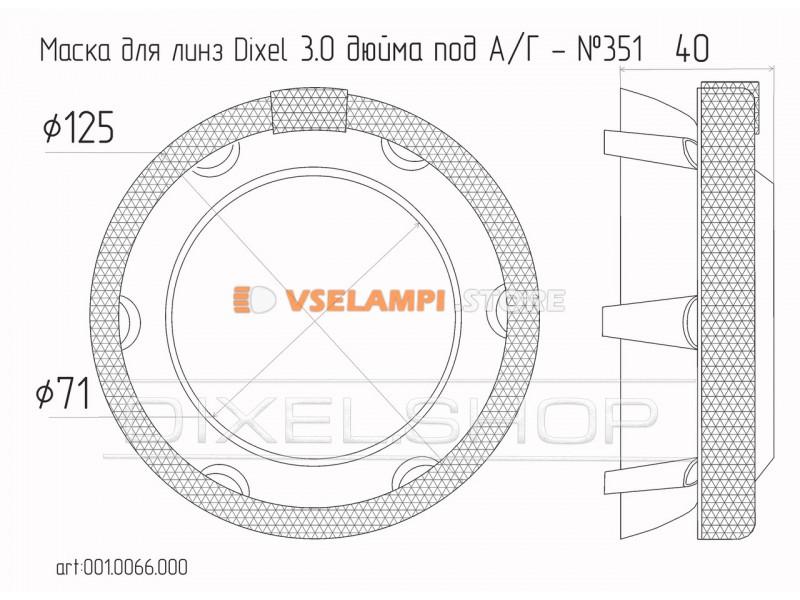 Декоративная маска для линз №351 с ангельскими глазками - ДХО (белый) 3.0 дюйма