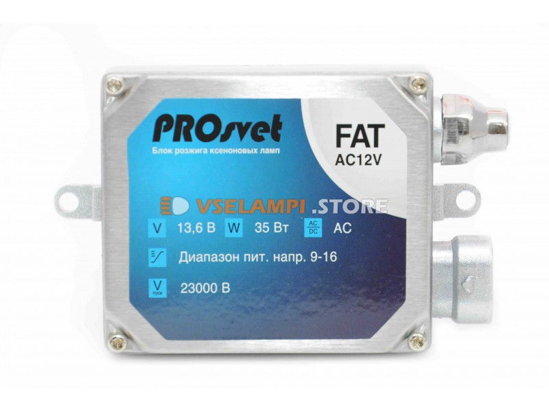 Блок розжига ксеноновой лампы PROsvet FAT 9-16v (AC)