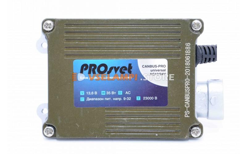 Блок розжига ксеноновой лампы PROsvet Canbus-Pro 9-32v (AC)