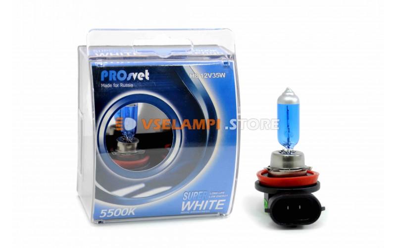 Галогенные лампы PROsvet SuperWhite комплект 2 шт. - цоколь H8