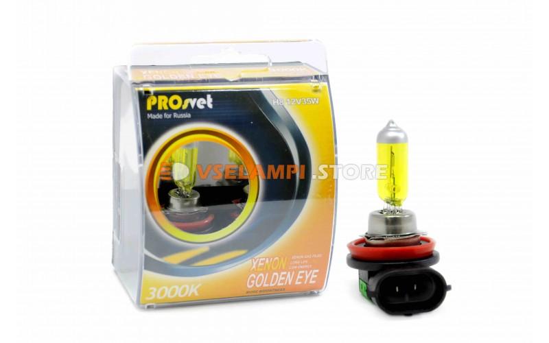 Галогенные лампы PROsvet Yellow комплект 2шт. - цоколь H8