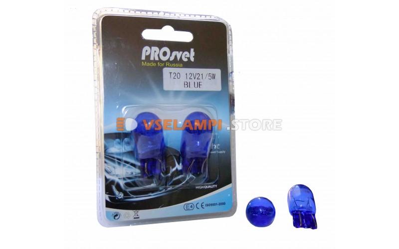 Авто-лампочка PROsvet 12v W21/5W Т20/5 W3x16q б/ц NATURAL BLUE (2-х.конт.) ярко-белый (к-т)
