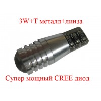 Светодиод К 12v T10 б/ц 3W HP металл+линза с обм арт. 9515