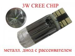 Светодиод К 12v T10 б/ц 3W CREE с рассеивателем и обман