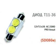 Светодиод 12vT11x36 AC 2SMD PRO белый