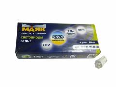 Светодиод Маяк 12v T10 4LED