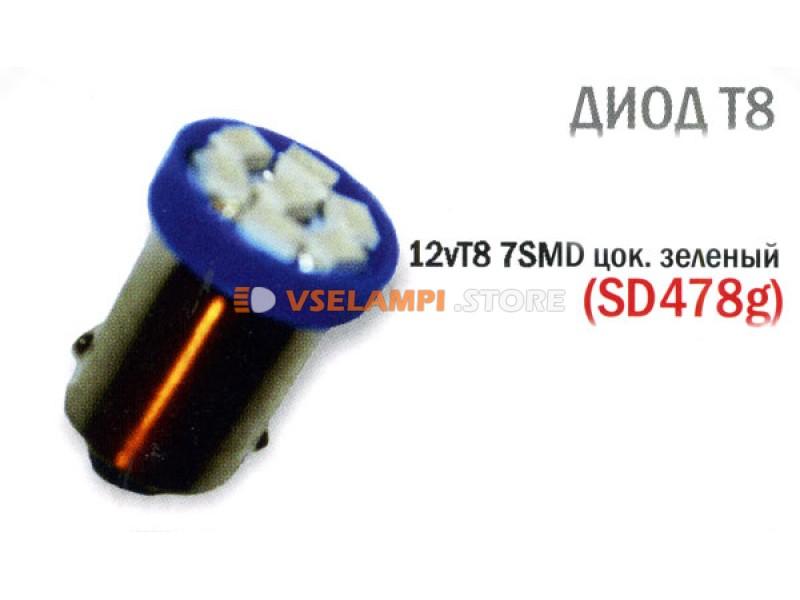 Светодиод 12v T8 8SMD 3014 цок. - цвет свечения зелёный