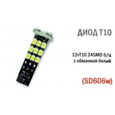 Светодиод 12vT10 24SMD б/ц обманка белый