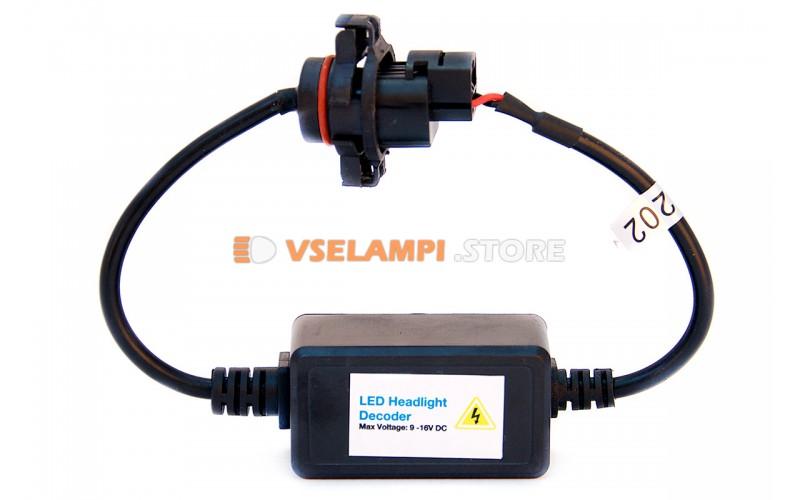 Обманка фарного светодиода V2.0 - цоколь H16