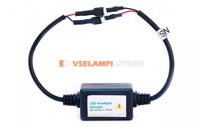 Обманка фарного светодиода V2.0 - цоколь H3