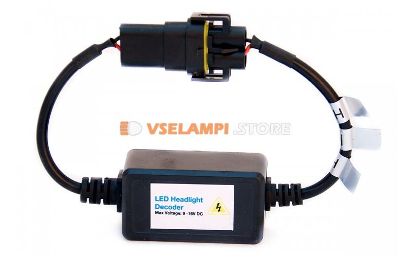 Обманка фарного светодиода V2.0 - цоколь H8/H9/H11
