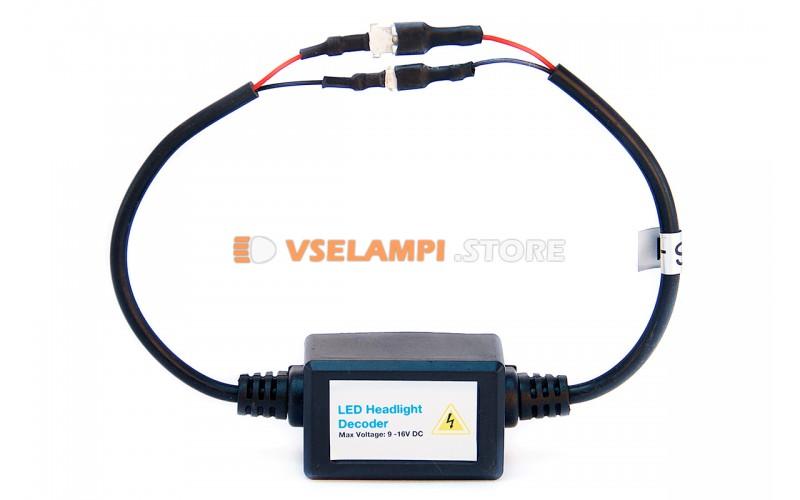 Обманка фарного светодиода V2.0 - цоколь 880/881 (H27)