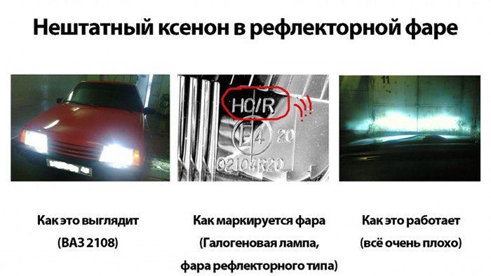 Нештатный ксенон в рефлекторной фаре автомобиля
