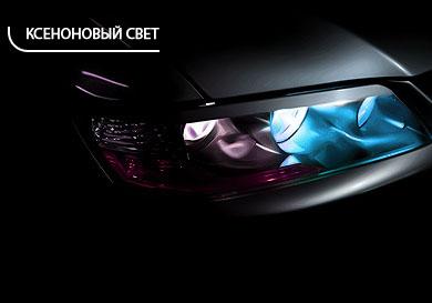 Ксеноновый свет автомобильной фары